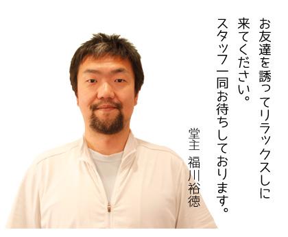 お友達を誘ってリラックスしに来てください。スタッフ一同お待ちしております。堂主:福川裕徳